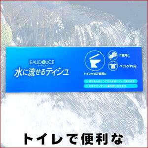 【送料無料】オーデュス水に流せるティッシュ【smtb-td】