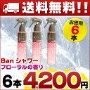 【送料無料】Ban シャワーデオドラント フローラルの香り ...