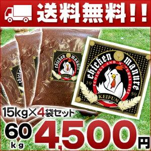 鶏ふん堆肥60kg(15kgx4袋)
