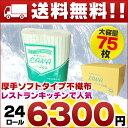 【送料無料】クッキングペーパー 業務用 24ロール(12ロール×2箱セット)【東京クイン キッチンペ