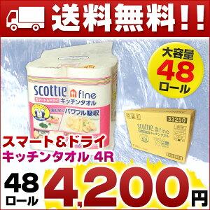 スコッティ ファイン スマート 日本製紙 クレシア キッチン ペーパー