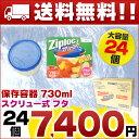 【送料無料】ジップロック スクリューロック 730ml 24