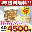 クリネックス おもてなし 日本製紙 クレシア トイレットペーパー プリント