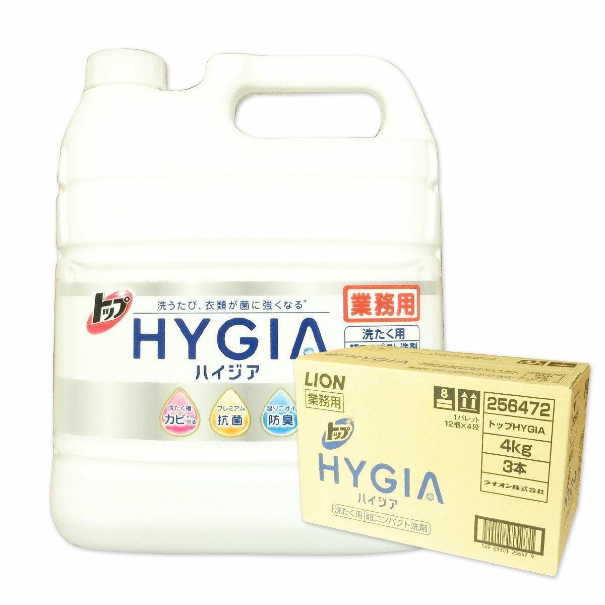 トップ HYGIA ハイジア 4kg × 3本 【ライオン LION 業務用】【256472】