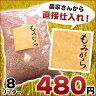 もみがら【籾殻】 8L! 通気性、透水性のよい堆肥作りの原料に!農家さんから直送で新鮮!【有機肥料 色々あわせて700円以上で送料無料】【激安 もみがら】
