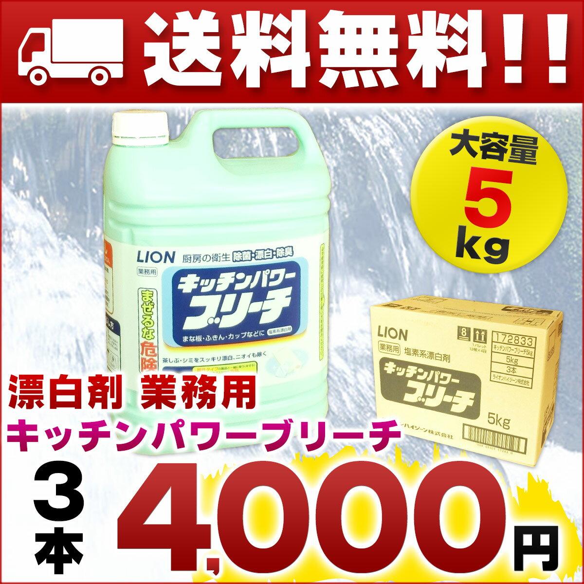 キッチンパワーブリーチ 5kg × 3本 【ライ...の商品画像