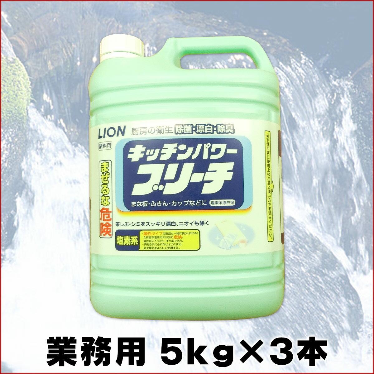キッチンパワーブリーチ 5kg × 3本 【ラ...の紹介画像2