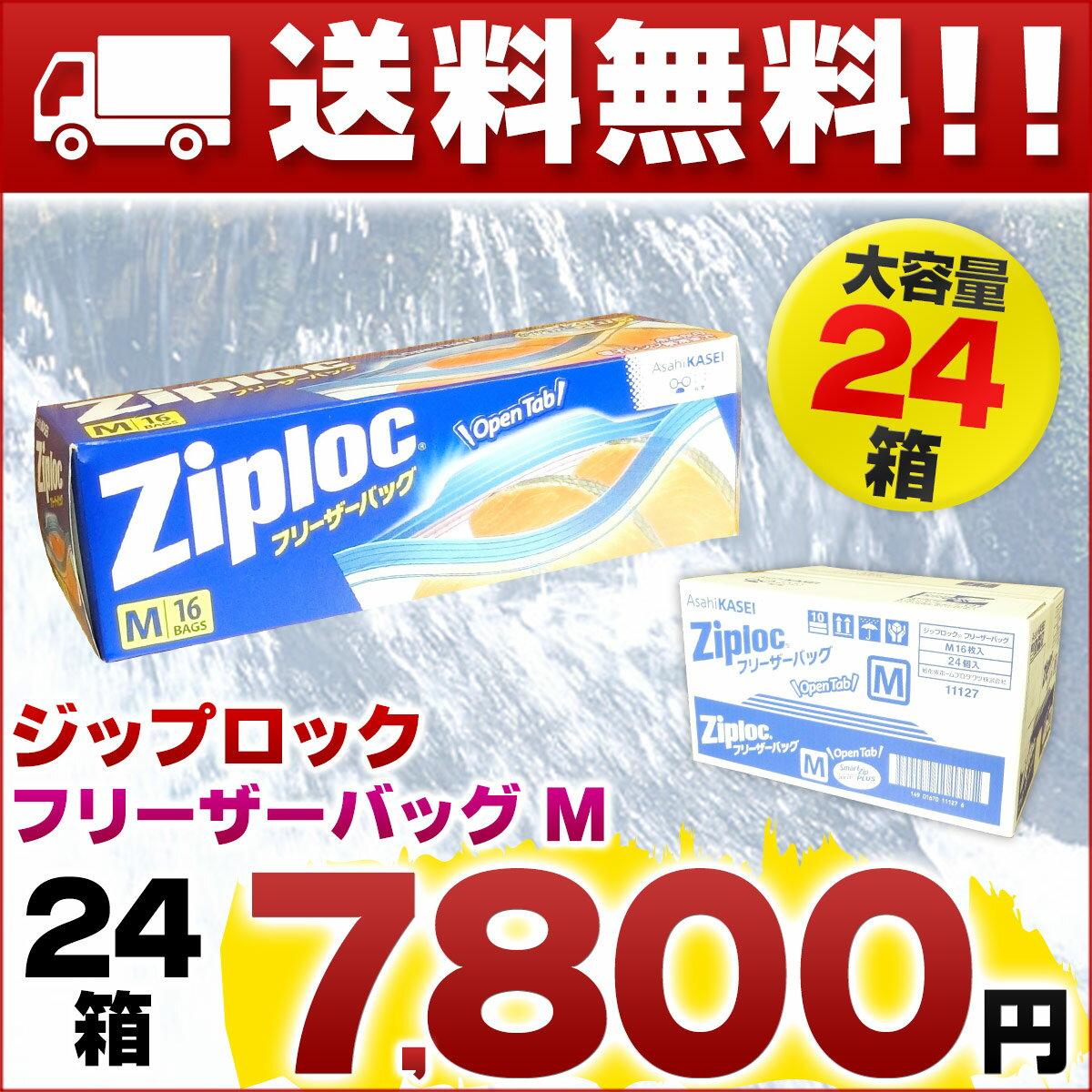 【送料無料】ジップロック フリーザーバッグ M ...の商品画像