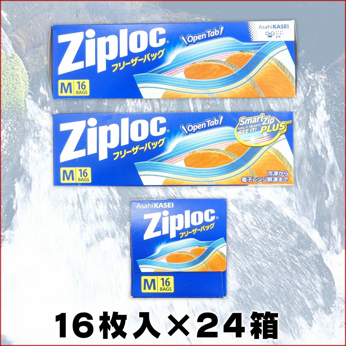 【送料無料】ジップロック フリーザーバッグ M...の紹介画像2