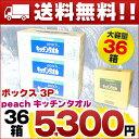【送料無料】peach キッチンタオル ボックス 75組 36箱(3箱×12パック)【日清紡 ピーチ キッチンペーパー BOX】【3P ボックスタイプ ..