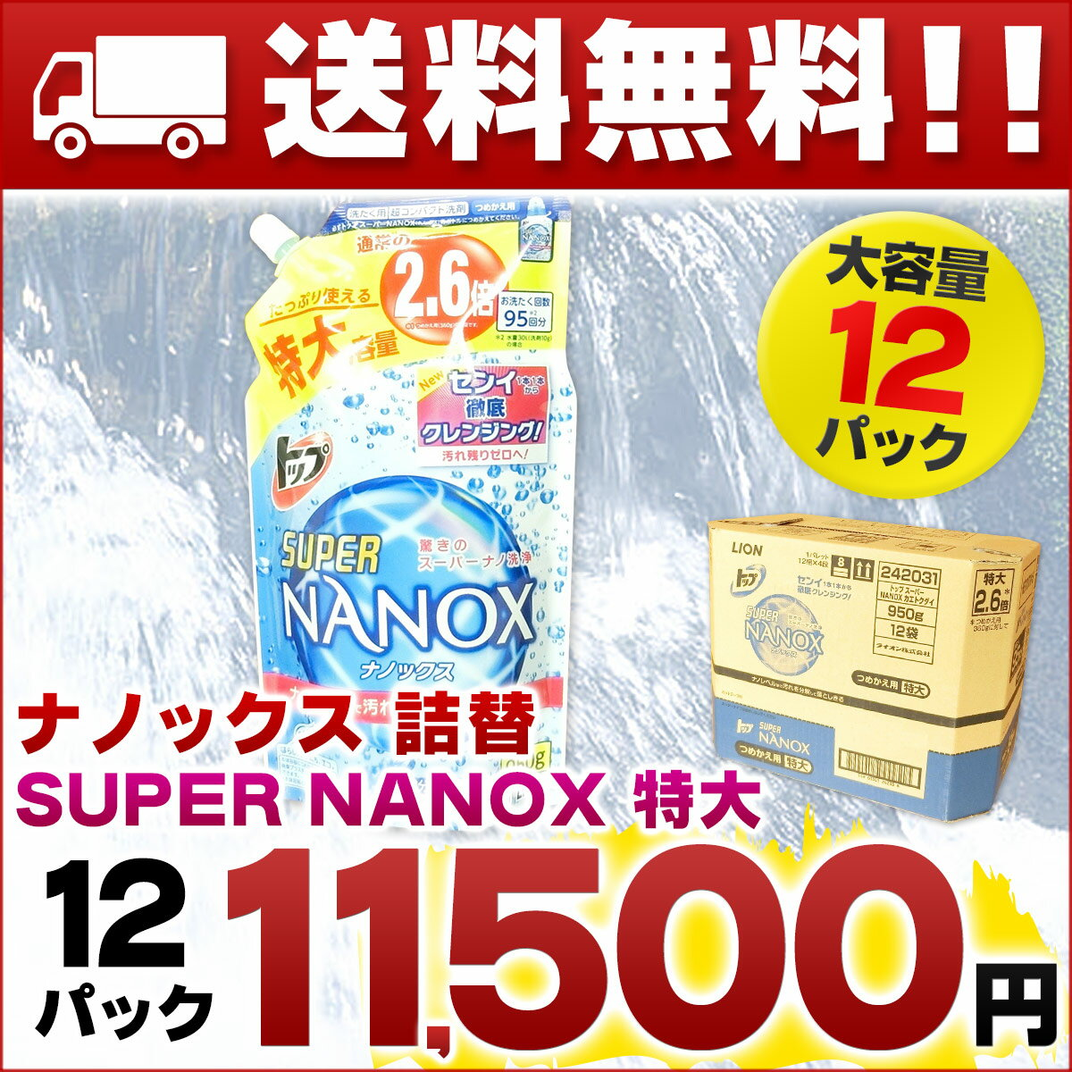 【送料無料】SUPER NANOX スーパー ナノックス つめかえ用 950g × 12パック 【ライオン 詰替 洗剤】【箱買い 特大 トップ】【仕入れ ケース売り まとめ買い】【4903301242031 詰め替え 2.6倍】【中性 洗たく用】【242031】【smtb-td】