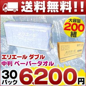 ペーパータオル 大王製紙 まとめ買い レギュラー 4902011614145 フィルム 段ボール