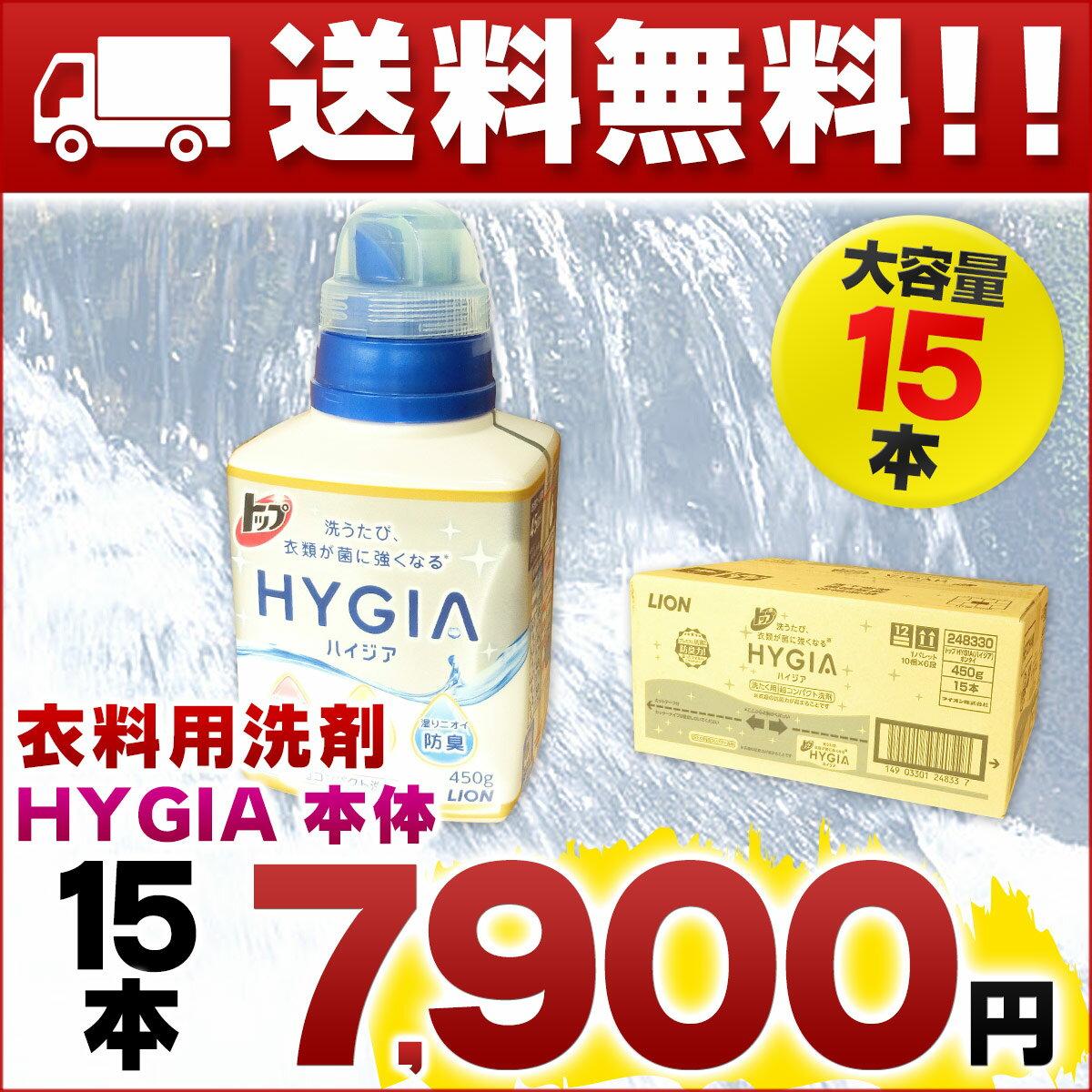 HYGIA ハイジア 液体洗剤 450g × 1...の商品画像