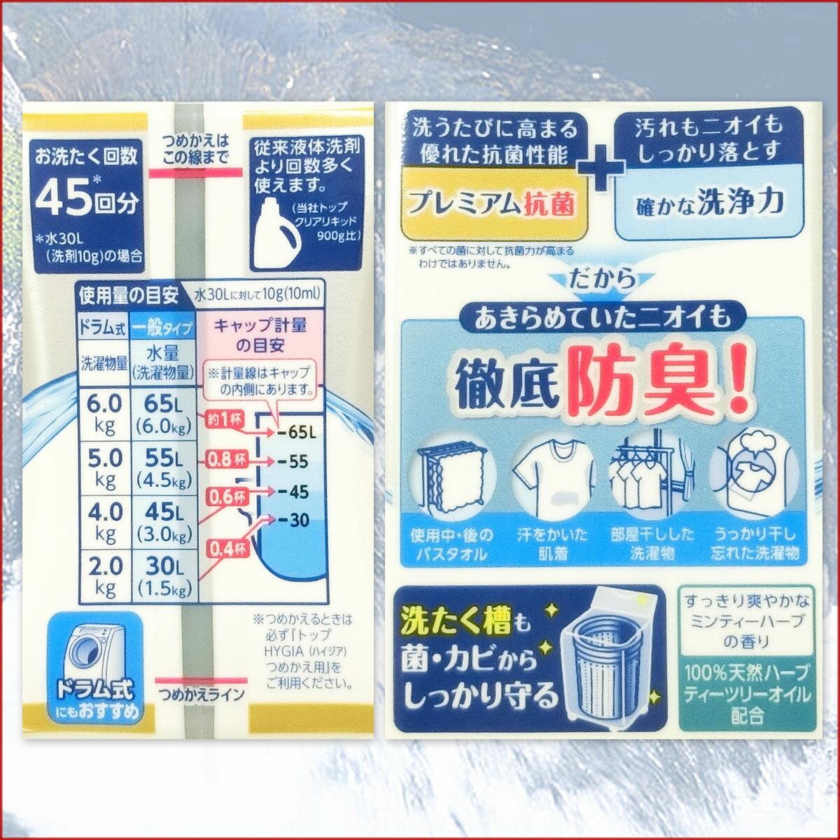 HYGIA ハイジア 液体洗剤 450g × ...の紹介画像3