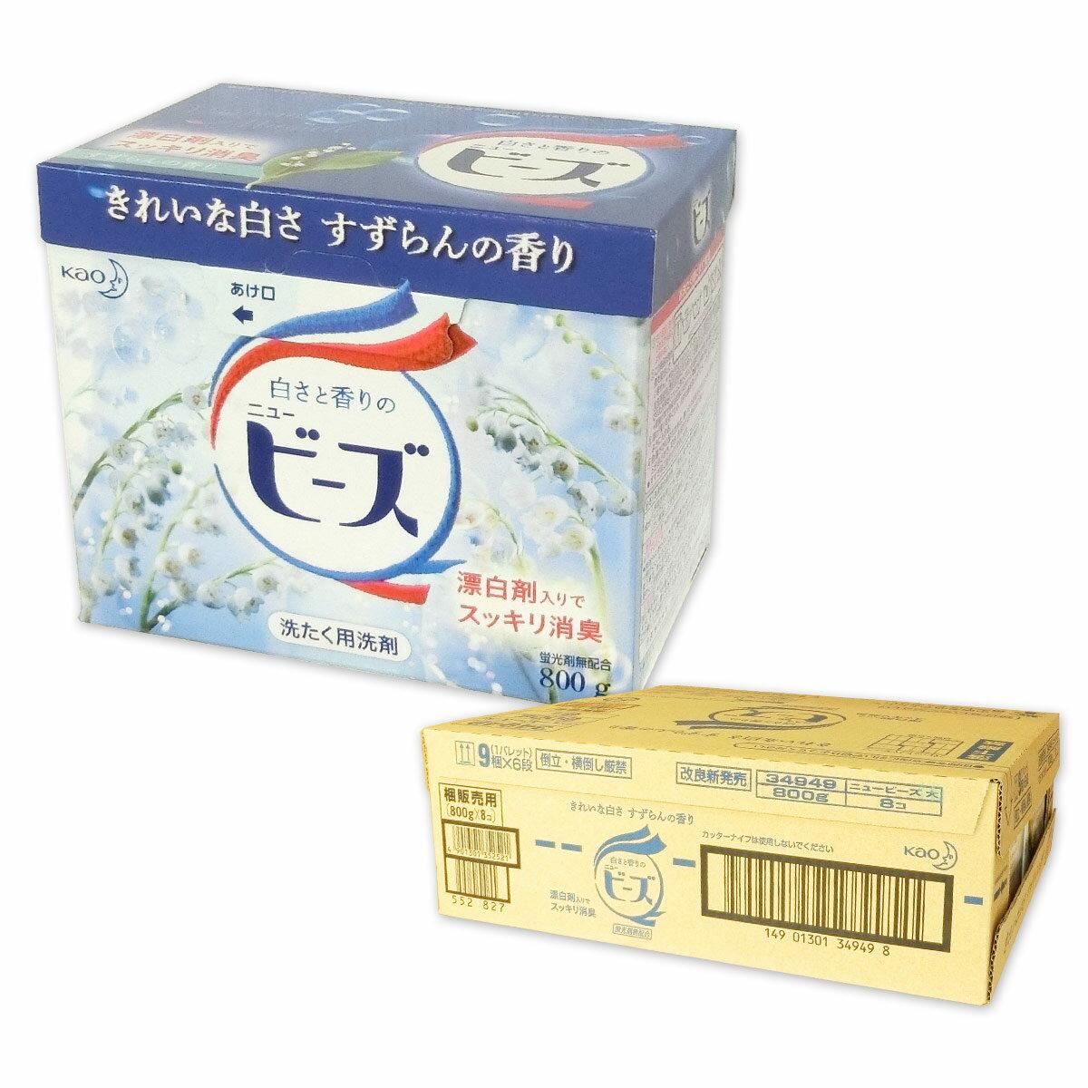 ニュービーズ 800g × 8箱 【花王 kao】【34949】