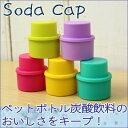 ソーダキャップ【炭酸キーパー 炭酸水 キャップ ペットボトル フタ 炭酸 キャップ ペットボトルキャップ】