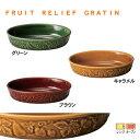 【グラタン皿】太樹(たいき) 「FRUIT RELIEF G...