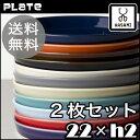 【送料無料】HASAMI(ハサミ)PLATE-プレート- 2枚セット【プレート カラフル プレート
