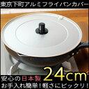東京下町アルミフライパンカバー24cm【フライパン フタ フライパンカバー 24 アルミ フライパン