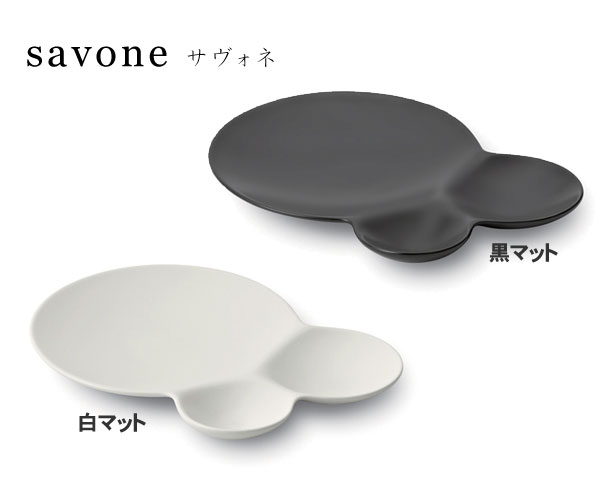 3980円以上購入で送料無料miyama(ミヤマ)savone(サヴォネ)仕切り取り皿miyama食