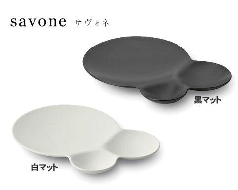 【3980円以上購入で送料無料】miyama(ミヤマ) savone(サヴォネ) 仕切り取り皿【miyama 食器 miyama プレート キッチン用品 食器 和食器 小皿 陶磁器】
