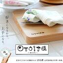 まな板 ひのき 送料無料 料理が上手になるまな板「otoit...