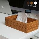 【送料無料】天然木おしゃれティッシュケース 木製 ティッシュBOX【ティッシュケース おしゃれ ティッシュボックス ティッシュカバー ティッシュボックスケース ティッシュボックスカバー ティッシュボックス ホワイト】