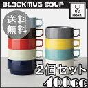 【送料無料】HASAMI(ハサミ)BLOCK MUG SOU...