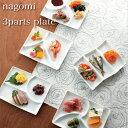 miyama(ミヤマ) nagomi 3parts plate(和三つ仕切皿 白磁)【miyama ミヤマ 仕切り皿 白 仕切り皿 ホワイト 仕切り皿 取り分け...