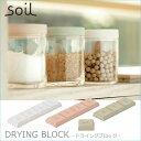 soil (ソイル) DRYING BLOCK ドライングブ...
