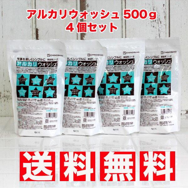 送料無料CHINOSHIO(地の塩社)アルカリウォッシュ500g4個セットアルカリウォッシュお徳用/