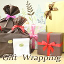 Wrapping2
