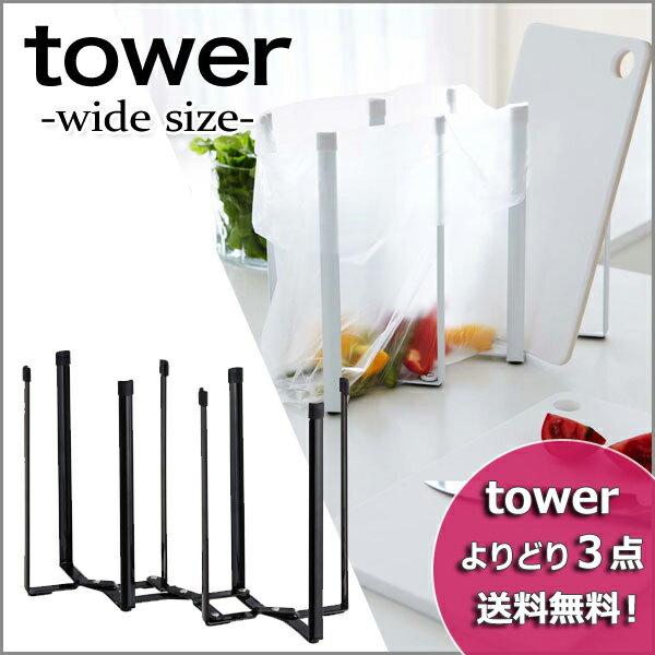 【towerよりどり3点送料無料!】 tower(タワー)キッチンエコスタンド ワイド【グラススタンド グラス立て 水筒 乾燥 三角コーナー まな板スタンド まな板立て ポリ袋エコスタンド】【02P03Dec16】