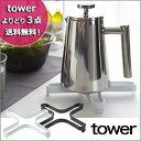 【4,320円以上購入で送料無料】tower(タワー)ナベ敷...