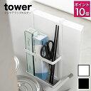tower(タワー) シンク下ラップホルダー 3263 32...