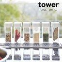tower(タワー) スパイスボトル 【調味料入れ スパイス入れ おしゃれ 調味料入れ モノトーン スパイス入れ】