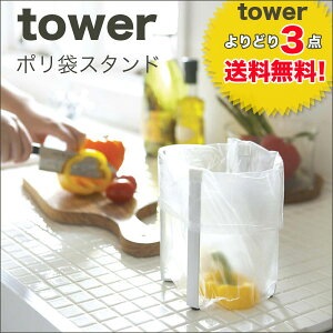 【towerよりどり3点送料無料!】ポリ袋エコホルダー タワー【ゆうメール便/送料無料】【02P01Oct16】