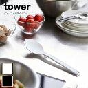 tower (タワー) シリコーン調理スプーン 【おたま レードル 調理器具 キッチンツール シリコン おたま 4272 4273】