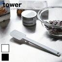 tower (タワー) シリコーンスパチュラ 【スパチュラ シリコン スパチュラ シリコーン キッチンツール 調理器具 4276 4277】