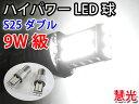 LEDバルブ S25-1157(BAY15d) ダブル球 9W級 4014チップSMD30発 白色 2個 [慧光0-67]