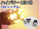 LEDバルブ T20シングル球 ショートサイズ 7020チップSMD21発 サイドランプ オレンジ 2個 慧光0-68