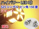 LEDバルブ S25ピン角違いシングル球 ショートサイズ 7020チップSMD21発 オレンジ 2個 慧光0-69