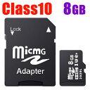 マイクロsdカード SDカード MicroSDメモリーカード 変換アダプタ付 マイクロ SDカード 容量8GB メール便送料無料 Class10 SD-8G