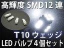 T10 LED ウェッジ球 高輝度SMD12連 ホワイト 4個 【LED ルームランプ LEDルームランプ 汎用 12V ポジション球 ナンバー灯 アルファード ステップワゴン ヴォクシー エルグランド フリード ハイエース アクア エスティマ】 [慧光13-5]