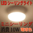LEDシーリングライト 10W ミニシーリング 電球色 4.5畳以下用 小型 工事不要 [CLG-10W-Y]