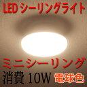 LEDシーリングライト 10W ミニシーリング 電球色 1000LM 4.5畳以下用 小型 工事不要 [CLG-10W-Y]