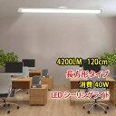 LEDシーリングライト LEDベースライト 4200LM L...