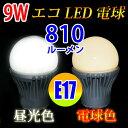 LED電球 E17 消費電力9W 810LM 電球色 昼光色選択 [E17-9W-XB]