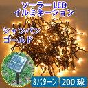 RoomClip商品情報 - 防滴 電気代ゼロ ソーラーパネル充電式 LEDイルミネーションライト 200球 シャンパンゴールド G-20