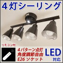 LED対応 4灯シーリングスポットライト 4パターン点灯リモコン付き HG-S4-E26-X